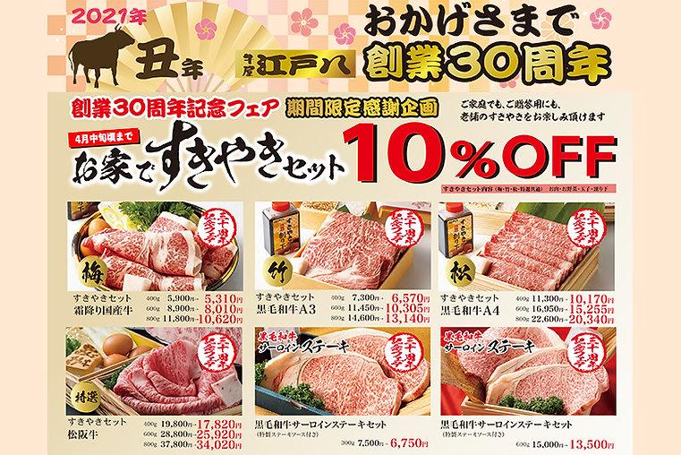 すきやき&ステーキセットが10%OFF