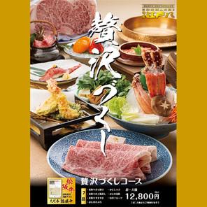 期間限定☆日本三大ブランド牛   松阪牛『贅沢づくしコース』