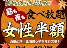 【創業29年感謝企画】食欲の秋!北海道女子を食で応援!食べ放題が女性半額!昼も夜もOK!
