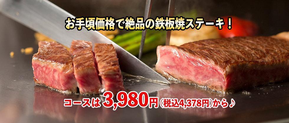 お手頃価格で絶品の鉄板焼ステーキ