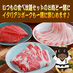 おすすめ 大麦牛食べ放題セット