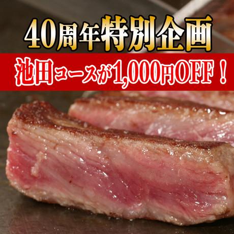 <12/21(月)まで!>40周年特別企画!池田コースが1,000円OFF!!