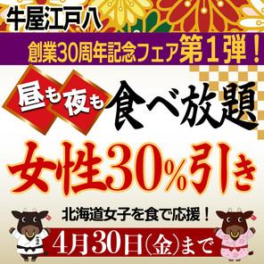 創業30周年記念フェア第1弾!食べ放題が女性30%引き!昼も夜もOK!