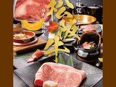 北海道を食で応援!【期間限定】『松阪牛づくしコース』