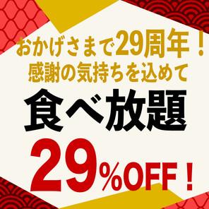 3月1日より期間限定にて開催!【創業29年感謝企画】食べ放題が29%OFF!