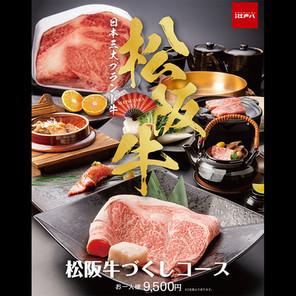 期間限定☆日本三大ブランド牛「松阪牛」