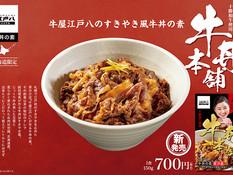 牛屋江戸八のすきやき風牛丼の素、十勝和牛使用『牛丼本舗』新発売!