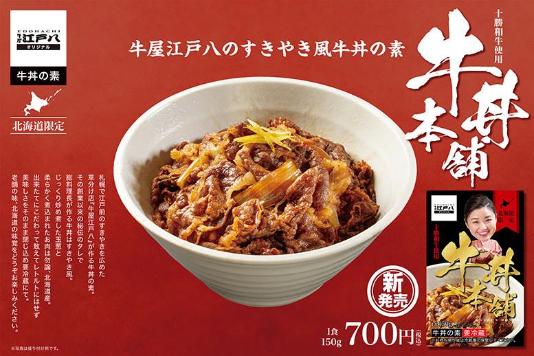 牛屋江戸八のすきやき風牛丼の素『牛丼本舗』