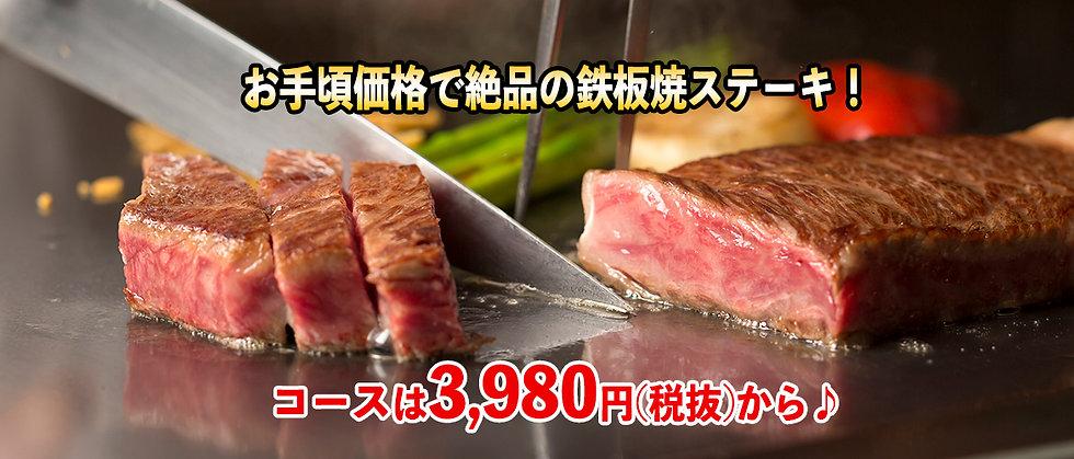 コースは3,980円(税抜)〜
