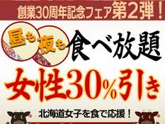 創業30周年記念フェア第2弾!食べ放題が女性30%引き!昼も夜もOK!