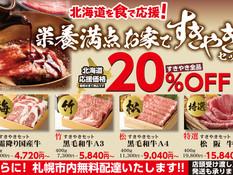 北海道を食で応援!「お家ですきやきセット」が20%OFF