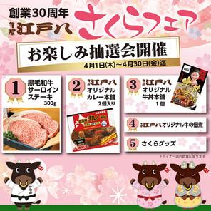 <創業30周年>さくらフェア☆お楽しみ抽選会