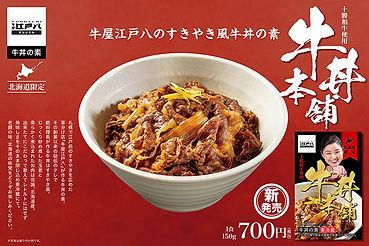 すきやき風牛丼の素「牛丼本舗」