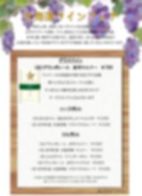 2020年2月限定北海道ワインフェア