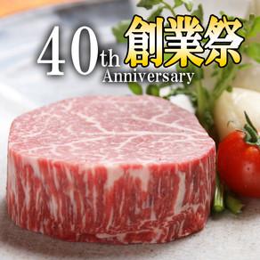 おかげ様で40周年!【2020秋 牛肉専門店の本気の謝恩価格】