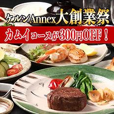 20201120_アネックス創業祭カムイ.jpg