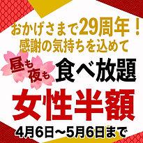 29周年食べ放題女性半額.jpg
