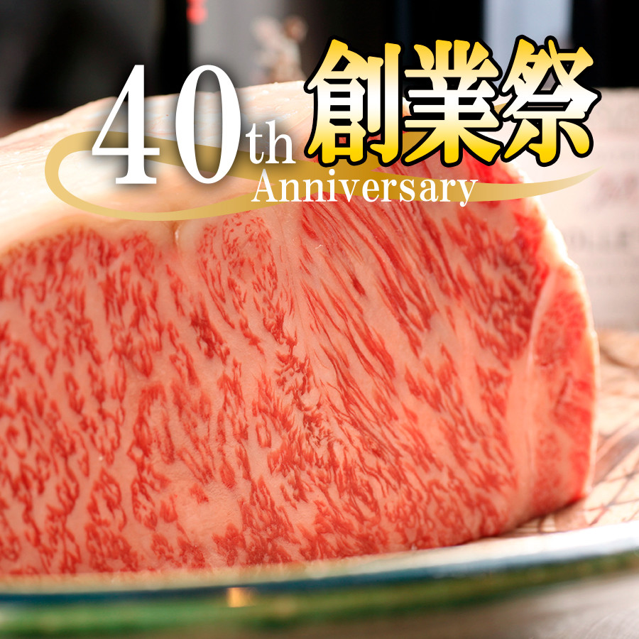 創業40周年! 【2020秋 牛肉専門店の本気の謝恩価格】