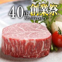 900_2020_ケルン創業祭_松阪牛ヒレ.jpg
