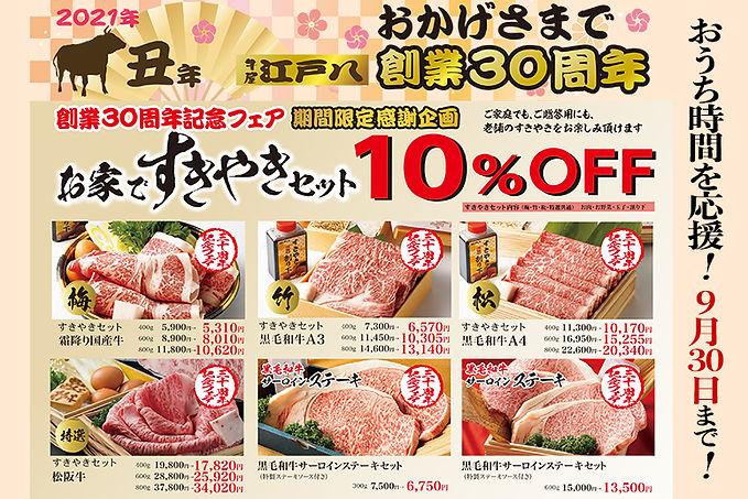 すきやきステーキセット10%OFF