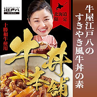 OFFI_牛丼本舗バナー.jpg
