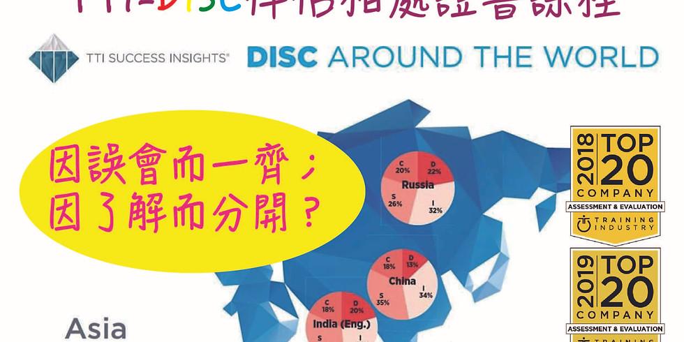 TTI-DISC伴侶相處證書課程