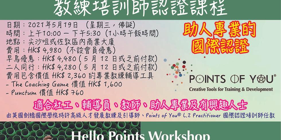 Points of You® L.1 教練培訓師認證課程