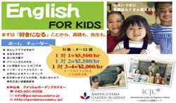 英語家庭教師