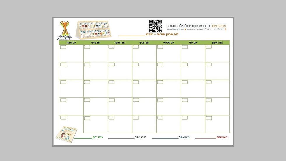 לוח תכנון חודשי מגנטי מחיק