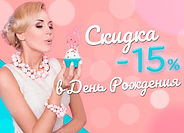 Advert_banner_VK_B_Day_edited.jpg