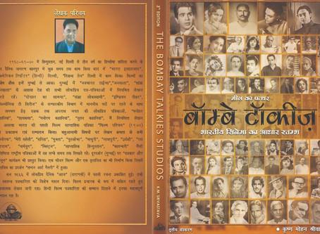 Dada Saheb Phalke's Grandson reveals there's no difference among Rajnarayan Dube & Dada Saheb Phalke