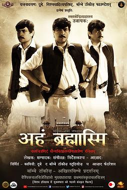 4 by 6 Sanskrit Poster.jpg