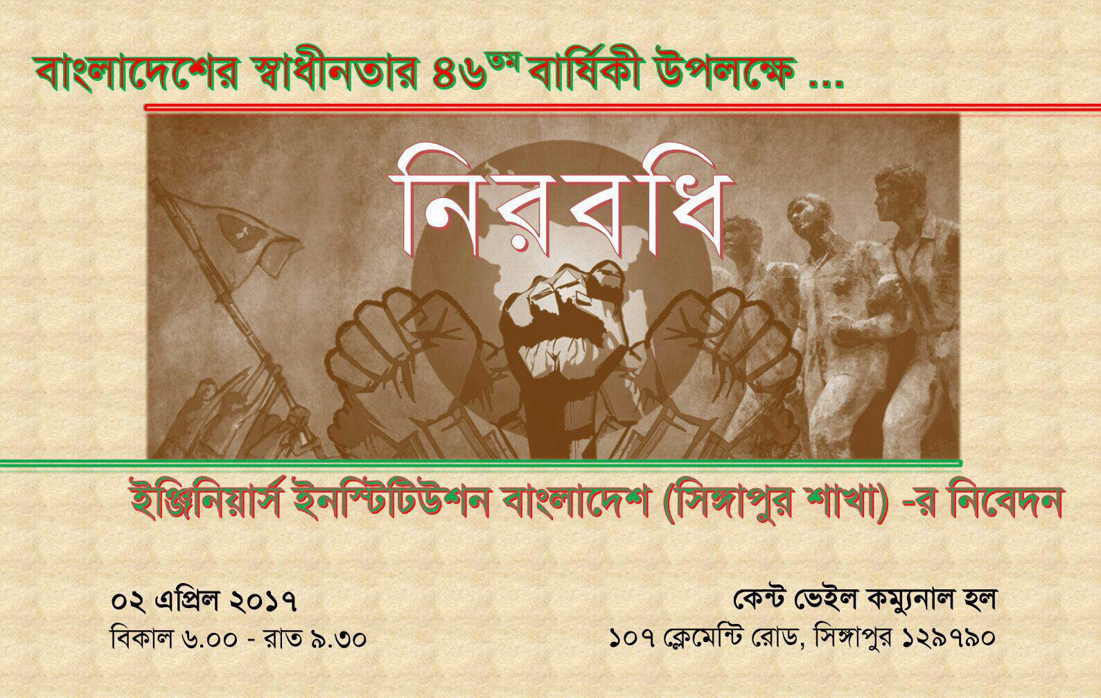 46th Anniversary of Independence of Bang