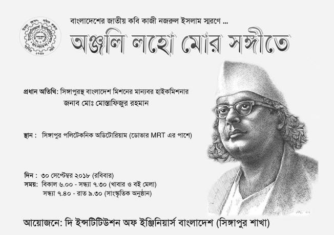 Tribute to National Poet Kazi Nazrul Isl