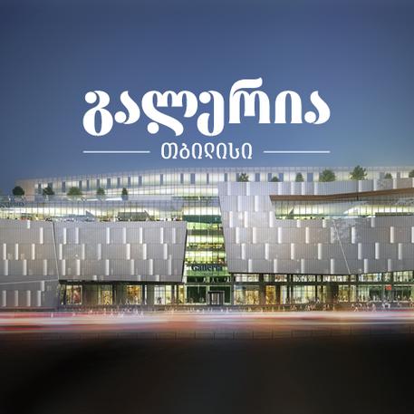 Galleria Tbilisi Mall