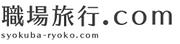 職場旅行ロゴ.png