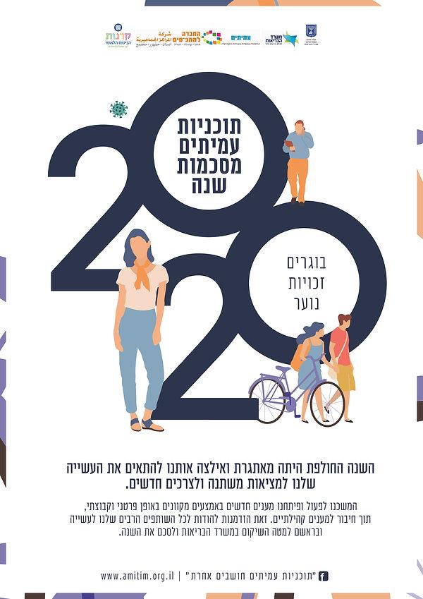 עמיתים-סיכום 2020-1.jpg