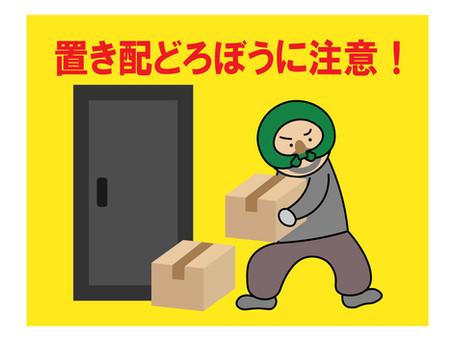 【置き配泥棒】宅配ボックスによる盗難被害・盗まれたらどうなるか?