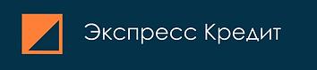 КПК Экспресс кредит