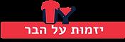 לוגו יזמות על הבר2.png