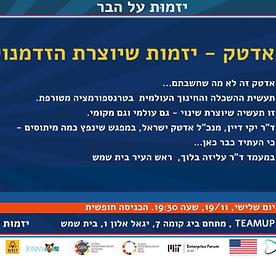 GEN Week Bet Shemesh Flyer-1 (1).png