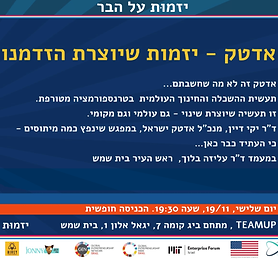 GEN Week Bet Shemesh Flyer-1 (1).png