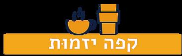 לוגו קפה יזמות4.png