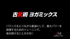 190102古武術ヨガミックストレヒップホップBGM画面スタート字幕入門レベル3