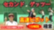 18二塁手ピボットyoutubeサムネイル300.jpg