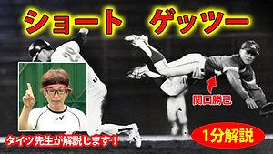 14遊撃手併殺4-6-3youtubeサムネイル400.jpg