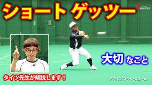 遊撃手ゲッツーサムネイル300.jpg