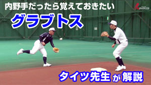 13遊撃手グラブトス300.jpg