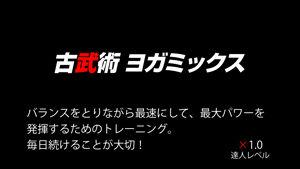 190102古武術ヨガミックストレヒップホップBGM画面スタート字幕達人レベル3
