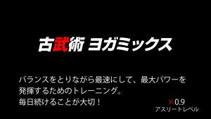 190102古武術ヨガミックストレヒップホップBGM画面スタート字幕アスリートレ